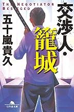 表紙: 交渉人・籠城 (幻冬舎文庫)   五十嵐貴久
