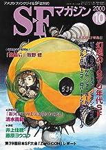 S-Fマガジン 2000年10月号 (通巻534号) 年代別SF特集③幻想の1970年代SF