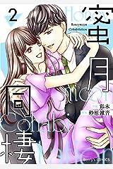 蜜月同棲2巻 (Berry's COMICS) Kindle版