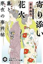 表紙: 寄り添い花火 薫と芽衣の事件帖 (ハヤカワ文庫JA) | 倉本 由布