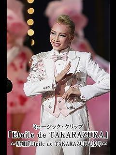ミュージック・クリップ 「Etoile de TAKARAZUKA」~星組『Etoile de TAKARAZUKA』より~ 星組