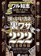 表紙: 100%ムックシリーズ 儲けのワル知恵 最強バイブル2019-2020   晋遊舎