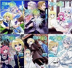 異世界薬局 コミック 1-6巻セット (MFC)