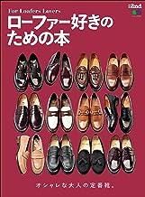 表紙: 別冊2nd ローファー好きのための本[雑誌] | 2nd編集部