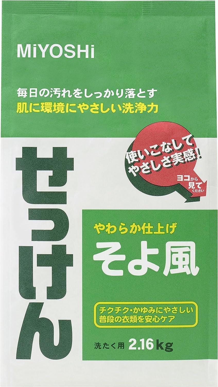 Miyoshi Rare Soap At the price Laundry Detergent Powder SOYOKAZE 2.16kg