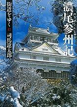 表紙: 街道をゆく 43 濃尾参州記   司馬遼太郎