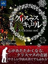 表紙: クリスマス・キャロル | チャールズ・ディケンズ
