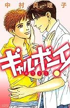 表紙: ギャルボーイ! 再恋宣言 (BE・LOVEコミックス) | 中村真理子