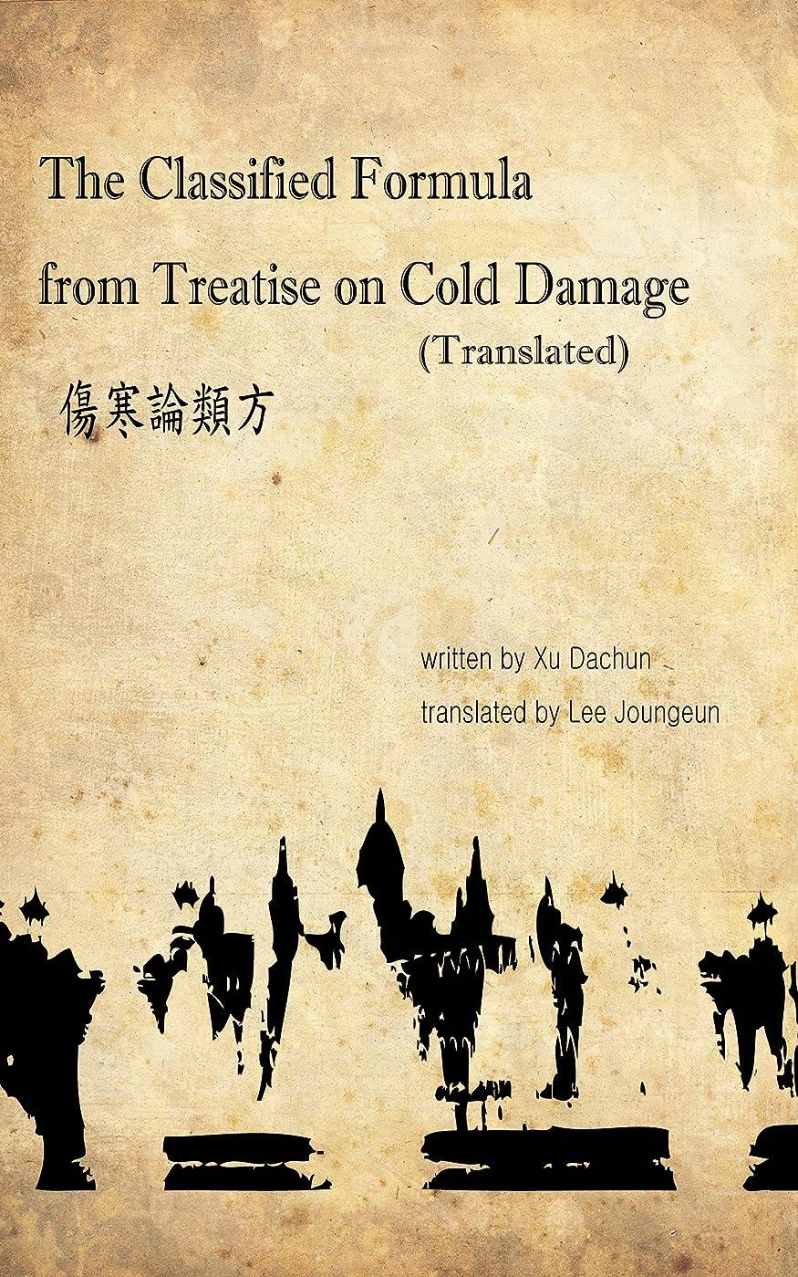 の間でキャリッジ結婚式The Classified Formula from Treatise on Cold Damage: 傷寒論類方 (Shanghanlun leifang) (English Edition)