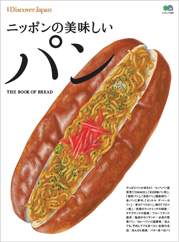 罹患率一貫したキャプテンブライ別冊Discover Japan 2016年1月号「ニッポンの美味しいパン」 [雑誌] 別冊 Discover Japan