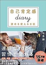 表紙: 自己肯定感diary 運命を変える日記 | 中島 輝