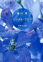 表紙: シングル・ブルー (集英社文庫)   唯川恵