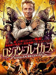 ロシアン・ブレイカーズ(字幕版)
