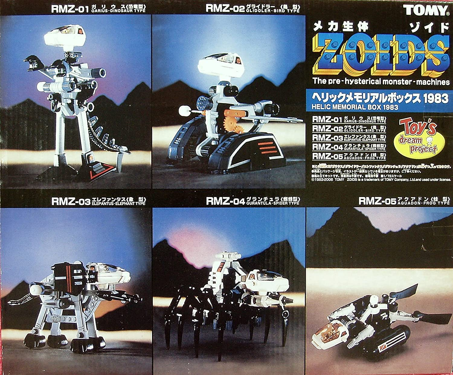 ZOIDS   mechanical biological Zoids Herrick Memorial Box 1983 (Japan import   The package and the manual are written in Japanese)