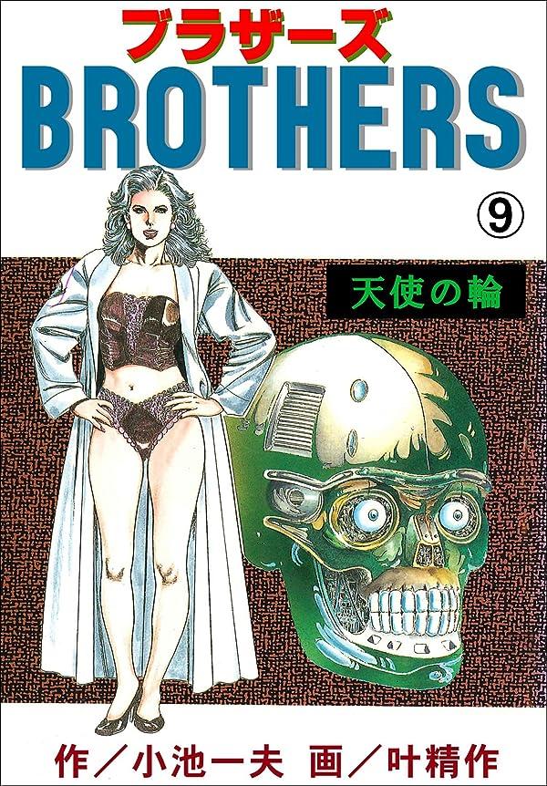 欠乏小屋地下鉄BROTHERS-ブラザーズ9