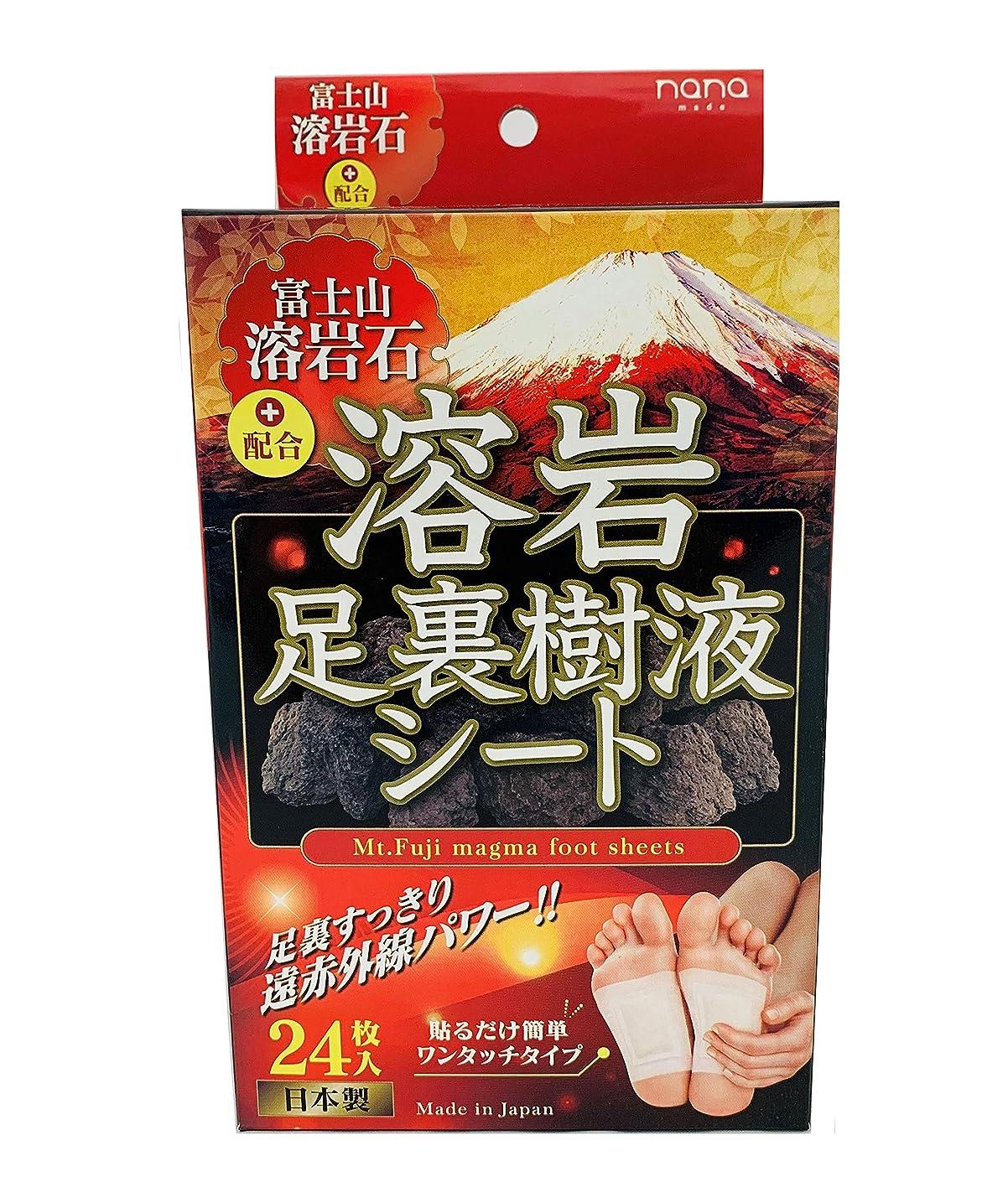 流行寝てる哀富士山溶岩石足裏樹液シート24枚