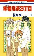 表紙: 幸福喫茶3丁目 1 (花とゆめコミックス) | 松月滉