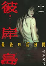 表紙: 彼岸島 最後の47日間(11) (ヤングマガジンコミックス) | 松本光司