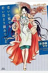 老いた鷲でも若い鳥より優れている 女と猫シリーズ (ジュールコミックス) Kindle版