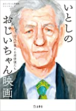 表紙: いとしのおじいちゃん映画 12人の萌える老俳優たち (立東舎) | ナイトウミノワ