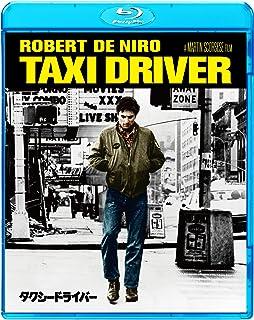 タクシードライバー [AmazonDVDコレクション] [Blu-ray]