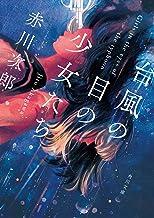 表紙: 台風の目の少女たち (角川文庫) | 赤川 次郎