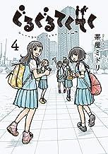 表紙: ぐるぐるてくてく 4巻 (LINEコミックス) | 帯屋ミドリ