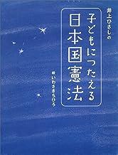 表紙: 井上ひさしの 子どもにつたえる日本国憲法 | いわさきちひろ