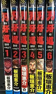 刃牙道 コミック 1-6巻セット (少年チャンピオン・コミックス)