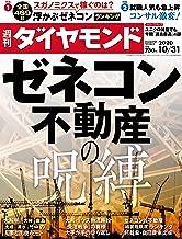 表紙: 週刊ダイヤモンド 2020年10/31号 [雑誌]   週刊ダイヤモンド編集部