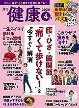 健康 2020年 04 月号 [雑誌]