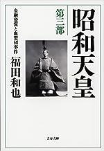 表紙: 昭和天皇 第三部 金融恐慌と血盟団事件 (文春文庫) | 福田和也