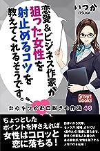 表紙: 恋愛&ビジネス作家が狙った女性を射止めるコツを教えてくれるそうです。 女心をつかむ口説きの作法45 (スマートブックス) | いつか