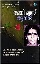 Rajani S Anand (Academic Pressure Book 9) (Malayalam Edition)