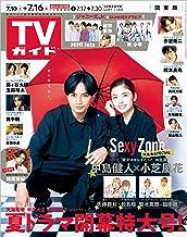 TVガイド 2021年 7/16 号 関東版 [雑誌]