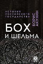 Бох и Шельма (История Российского государства) (Russian Edition)