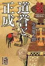 表紙: 婆娑羅太平記 道誉と正成 (集英社文庫) | 安部龍太郎