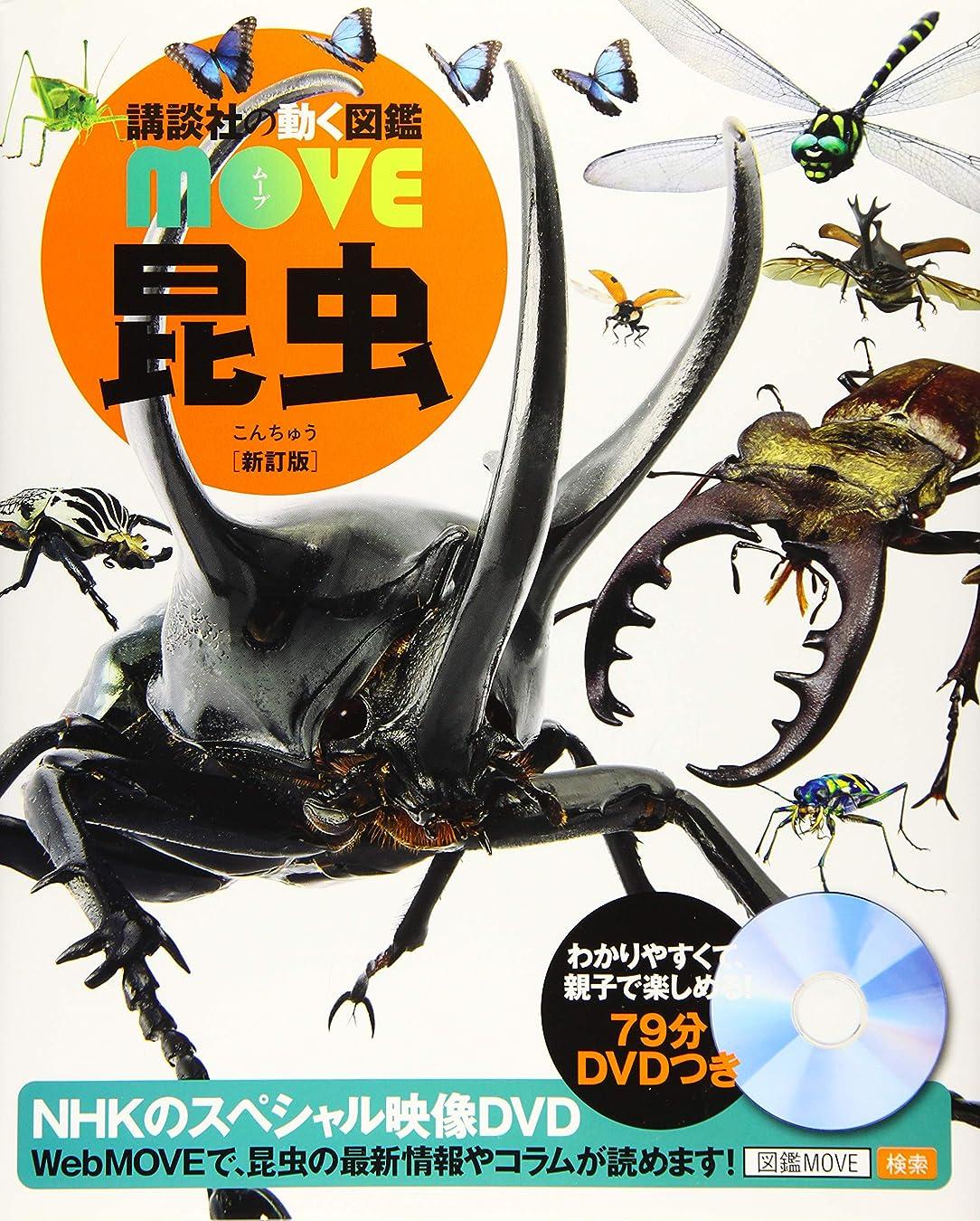 歩行者アレルギー性有力者昆虫 新訂版 (講談社の動く図鑑MOVE)
