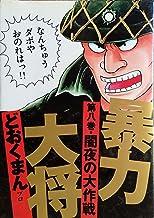 暴力大将 8 (トクマコミックス)