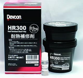 デブコン HR300 500g 耐熱用鉄粉タイプ
