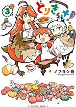 表紙: とりきっさ!(3) (RYU COMICS) | ノブヨシ侍