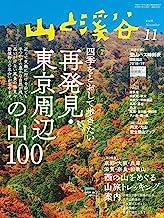 表紙: 山と溪谷 2018年 11月号 [雑誌] | 山と溪谷社=編