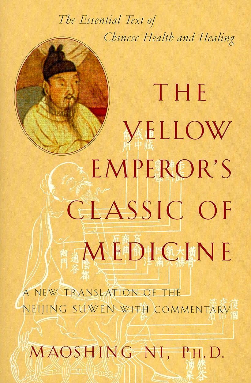 払い戻しアルコールマニュアルThe Yellow Emperor's Classic of Medicine: A New Translation of the Neijing Suwen with Commentary (English Edition)