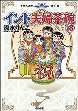表紙: インド夫婦茶碗 (18) (ぶんか社コミックス) | 流水りんこ
