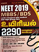 Amazon in: Tamil - AIIMS & NEET / Medical Entrance: Books