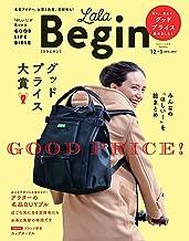 表紙: LaLaBegin (ララビギン) 12・1 2016-2017  [雑誌] | LaLaBegin編集部