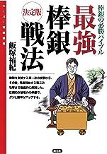 表紙: 最強棒銀戦法:決定版 棒銀の必勝バイブル スーパー将棋講座 | 飯塚 祐紀