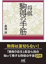 表紙: 将棋 駒得の手筋 (マイナビ将棋文庫) | 長沼 洋