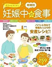 表紙: 赤ちゃんすくすく 時期別 妊娠中の食事   笠井靖代