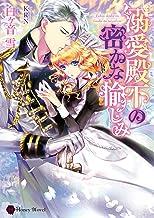 表紙: 溺愛殿下の密かな愉しみ (ハニー文庫) | 白ヶ音 雪